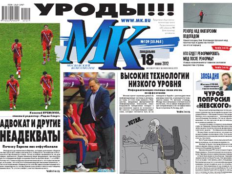 Обложка «МК» с