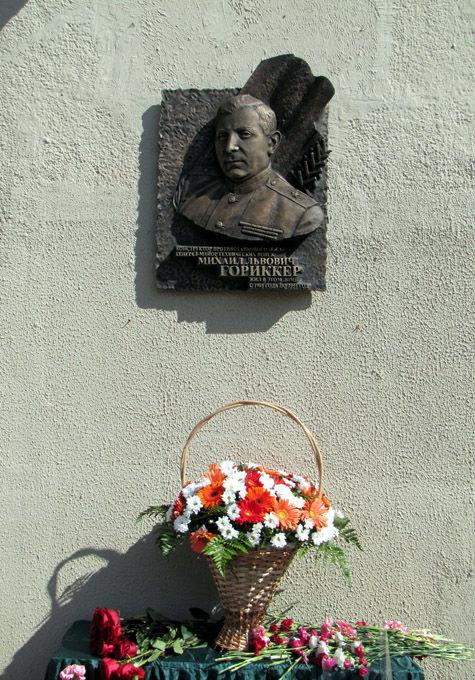 На Тишинке увековечили память изобретателя «ежей»