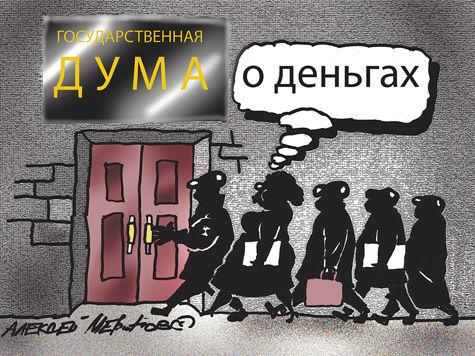 Депутаты Госдумы недовольны зарплатами в 160 000 рублей