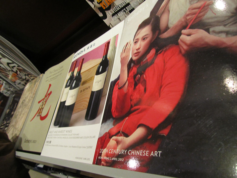 Азиатские ставки Sotheby