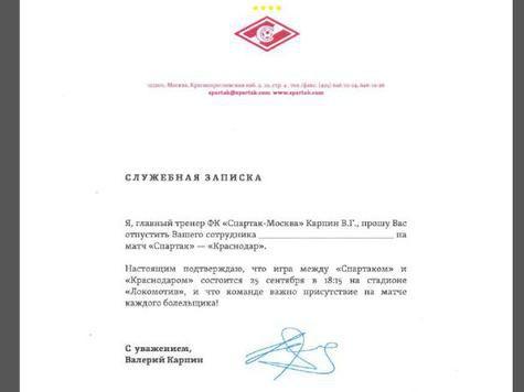 Валерий Карпин поможет болельщикам отпроситься на футбол