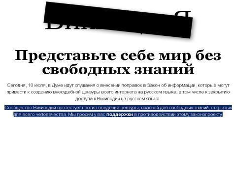 Русская Wikipedia объявила забастовку