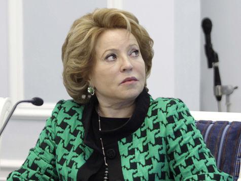 В Совете Федерации не осталось проклятых мест благодаря Валентине Матвиенко