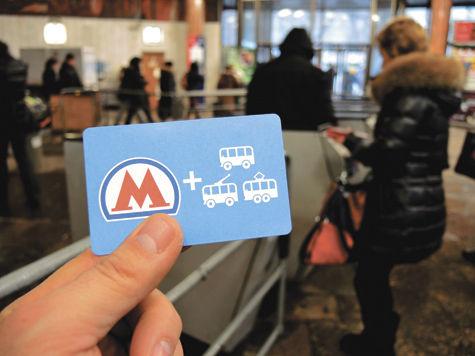 московский метрополитен наземный транспорт тарифы единый билет покупка билетов