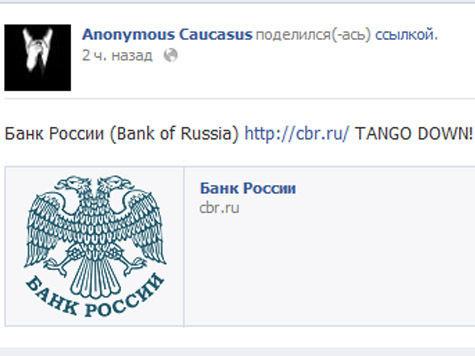 Кавказские хакеры «взяли» Центробанк России?