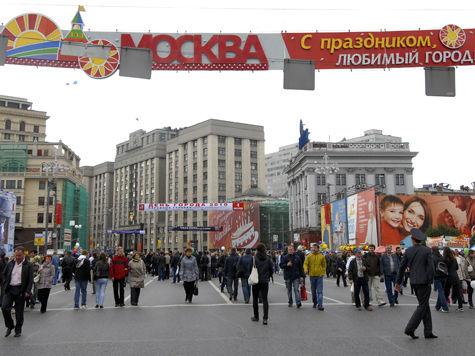 Праздник любви кМоскве