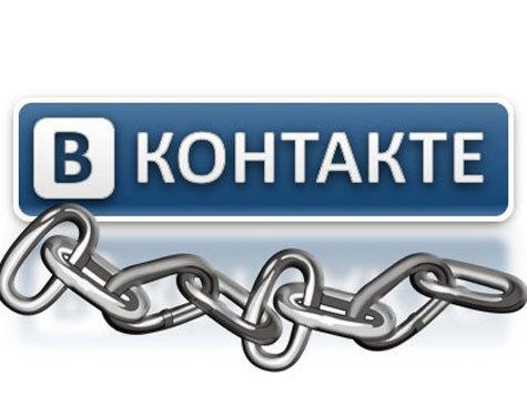 Сидишь «Вконтакте» — иди под суд