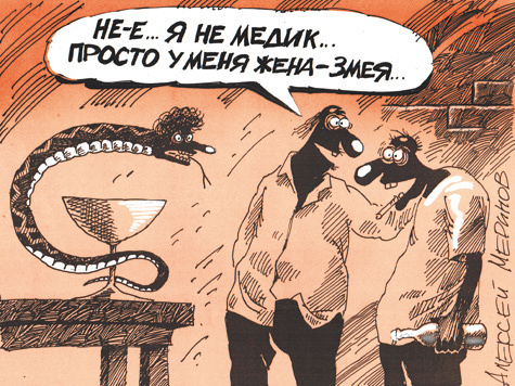Проклятие Гиппократа