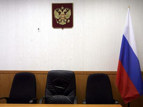 Россияне в ужасе от судебной системы