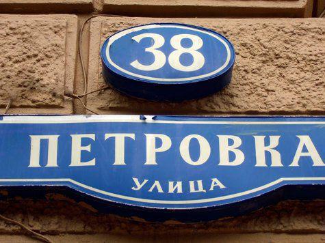 И на Петровке-38 будут яблони цвести!