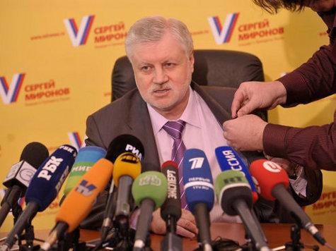 Миронов хочет общую партию с Зюгановым