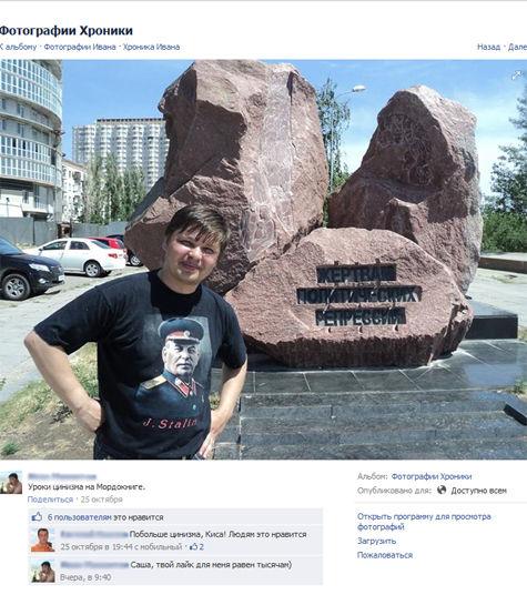 Молодой журналист показал, как оплакивать жертв сталинизма