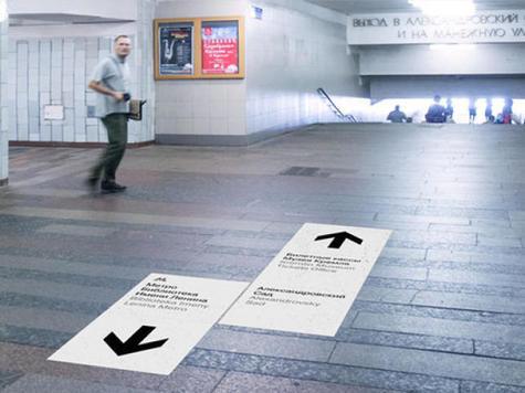В центре Москвы появилась первая напольная навигация