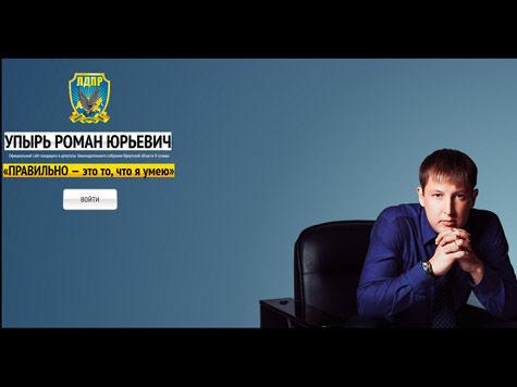 В Иркутске голосуют за Упыря. Романа Юрьевича