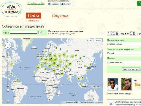 В Рунете запущен интересный сайт поиска бесплатных гидов по всему миру