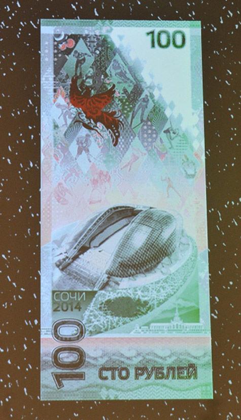 Олимпийскую банкноту явят миру в лучах лазера
