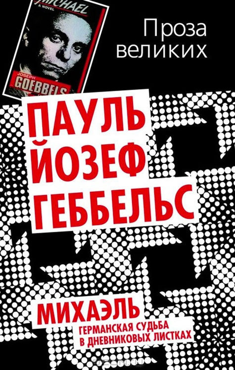 В прокураторе Санкт-Петербурга изучают книгу Геббельса