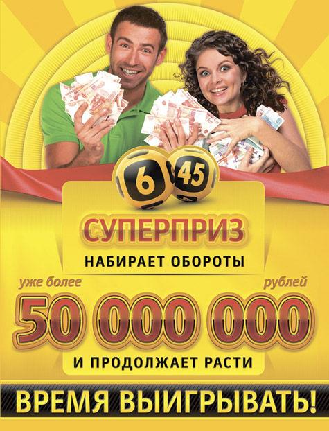 Гослото 6 из 45 проверить билет последний тираж сумма выигрыша - b
