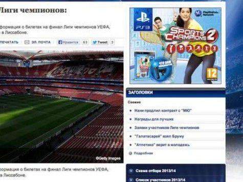 УЕФА разместила новость о том, что в финале Лиги чемпионов будет играть