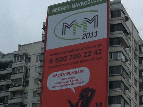 Сергей Мавроди кроет россиян матом