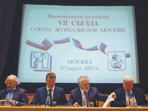 гусев союз журналистов москва съезд
