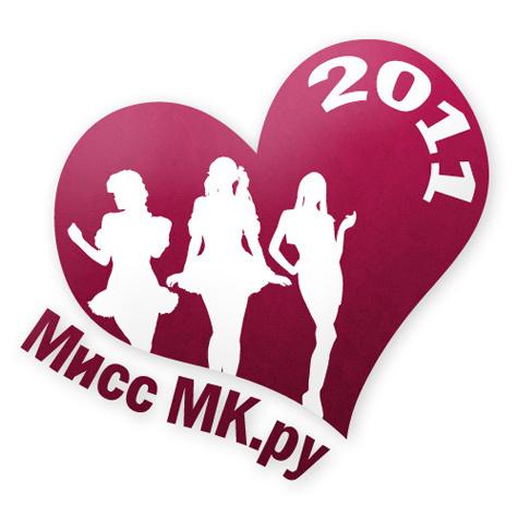 Выборы Мисс MK.ru-2011!