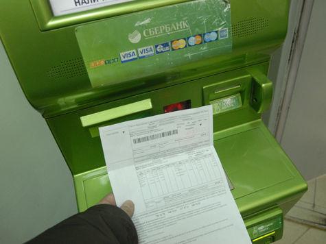 Почте и Сбербанку хотят запретить брать комиссию при оплате ЖКХ