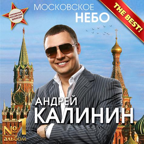 Калинин подарит «Московское небо»