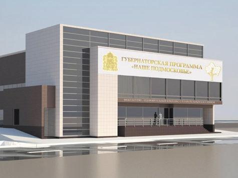 В Ивантеевке появится новый спортивный комплекс