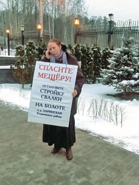 свалка пикеты егорьевск запрет на строительство
