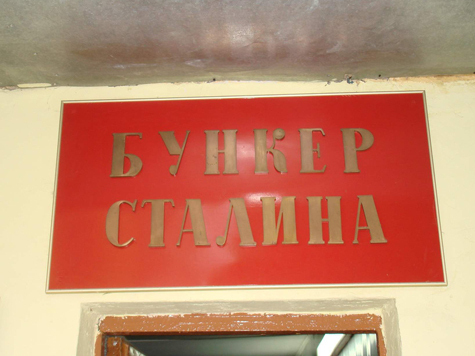 Как копали под Сталина