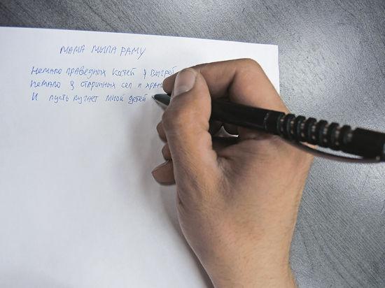 Почерк — ложь, да в нем намек