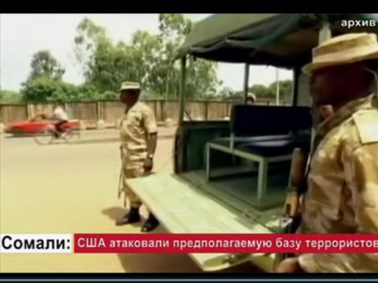 Американские военные нанесли ракетный удар по Сомали