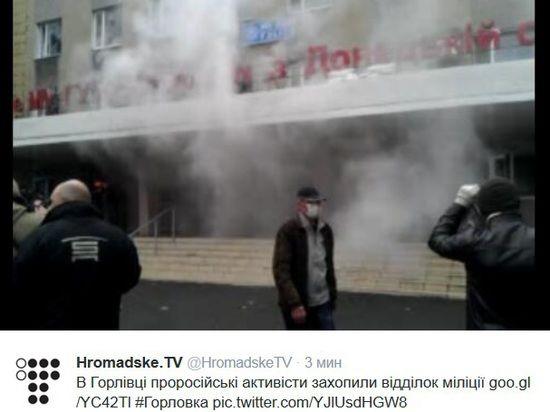В Горловке захватили милицию и водрузили российский флаг