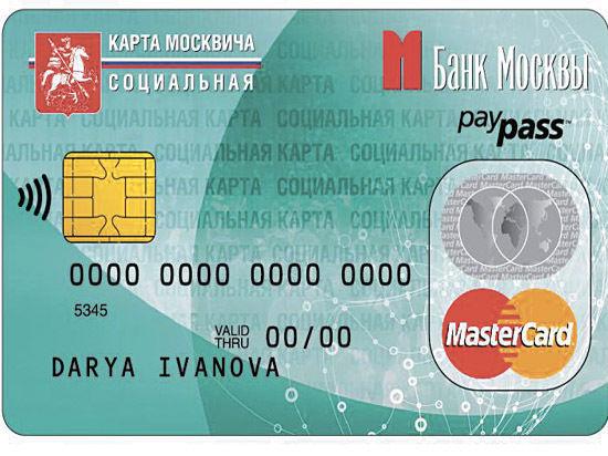 Москвичам раздадут новые карты
