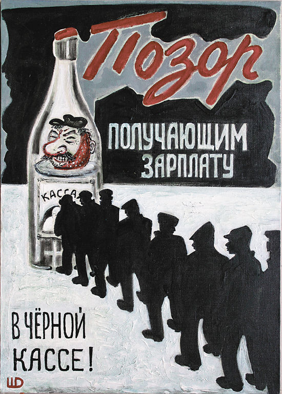 Советский плакат о современной жизни