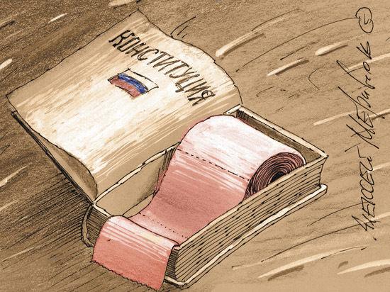 Конституцию хотят оставить без прав и свобод
