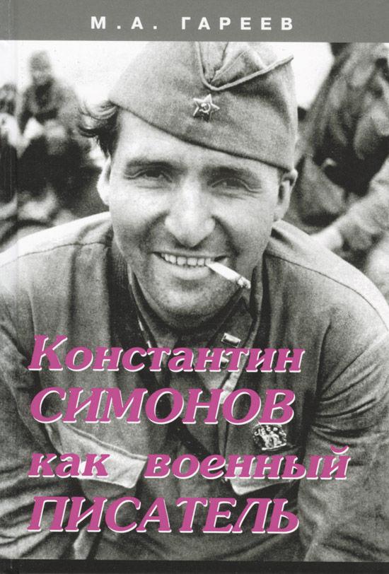 Константин Симонов как военный писатель