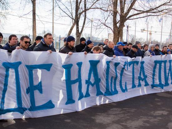 Болельщики ФК «Динамо» устроили пикет: «Где наш стадион?»