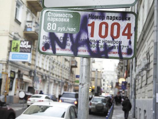 В Москве пройдет митинг против расширения зоны платной парковки
