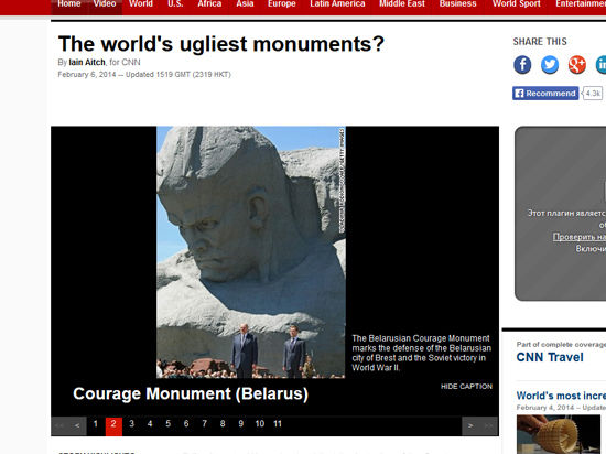 «Единая Россия» резко критикует включение памятника защитникам Брестской крепости в рейтинг «самых уродливых» памятников