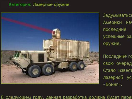 США успешно испытали боевой лазер
