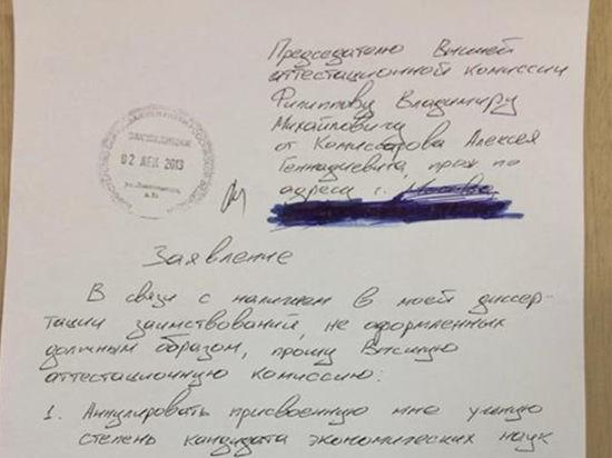Московский чиновник отказался от ученой степени и просит разрешить повторное написание диссертации