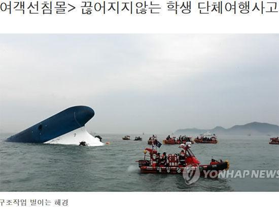 Трагедию парома в Южной Корее прояснил его радиообмен с землей