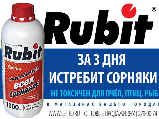 рубит 58 фуфанон инструкция