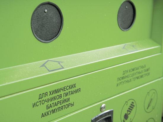 500 килограммов батареек собрали в Подмосковье