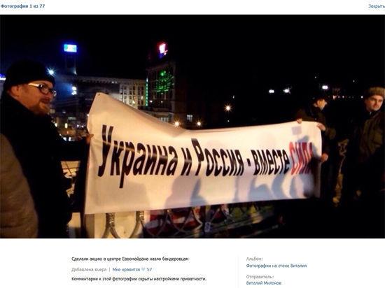 Милонову на Майдане надавали по баннеру