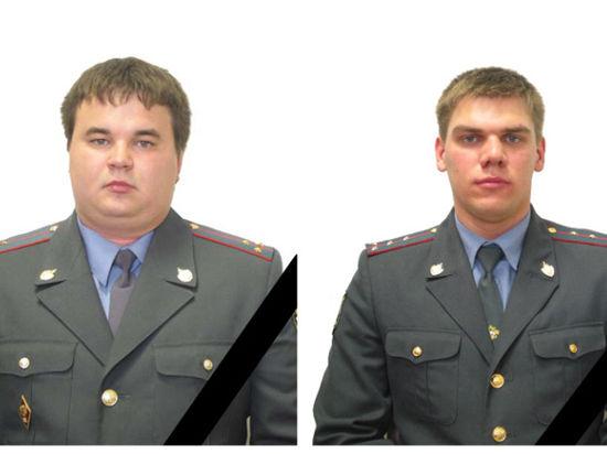 Биографии погибших в Москве полицейских