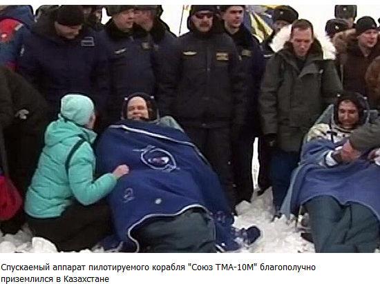 Космонавты с МКС приземлились, несмотря на плохую погоду