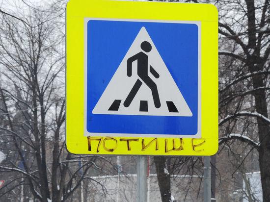 Трезвость спасет пешеходов от лишних трат при ДТП